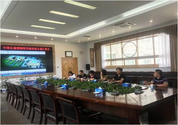 八达岭特区办事处召开会议,听取中国长城博物馆升级改造方案汇报